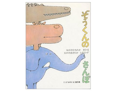 要出典 2歳 3歳 絵本 ぞうくんのさんぽ 福音館書店