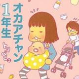 グッズ 育児漫画