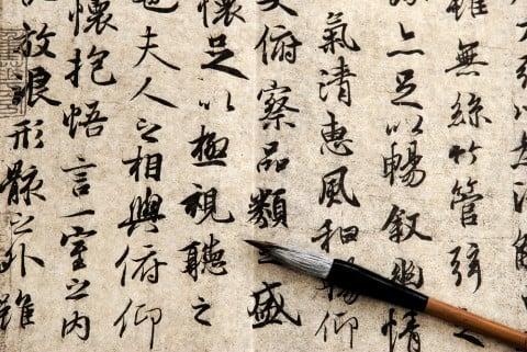漢字 習字