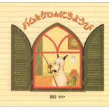 要出典 絵本 4・5歳 おすすめ バムとケロのにちようび 島田ゆか