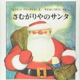 要出典 クリスマス 絵本 さむがりやのサンタ