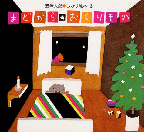 要出典 クリスマス 絵本 まどから おくりもの
