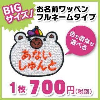 要出典 お名前ワッペン BIGサイズ キャラワッペン クマ