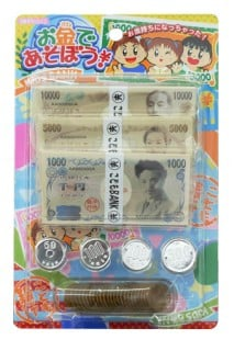 要出典 お金のおもちゃ オンダ お金で遊ぼう!