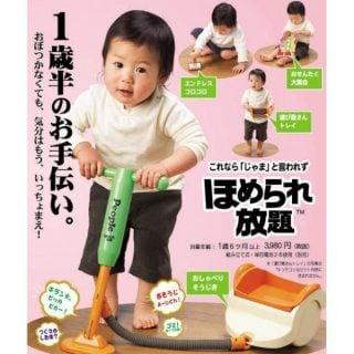 掃除機のおもちゃ ピープル これなら「じゃま」と言われずほめられ放題