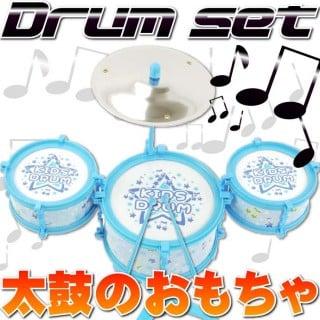 要出典 太鼓 おもちゃ わくわくキッズドラムセット
