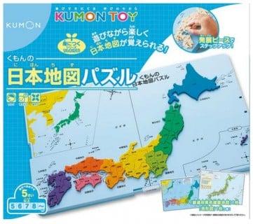 要出典 5歳 おもちゃ くもん出版 くもんの日本地図パズル