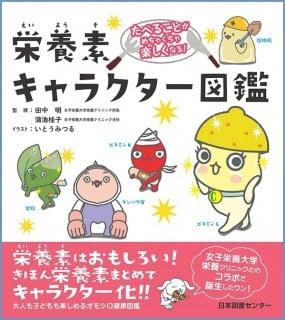 要出典 食育 本 日本図書センター 栄養素キャラクター図鑑