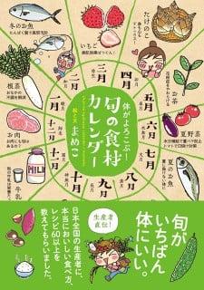 要出典 食育 本 サンクチュアリ出版 旬の食材カレンダー