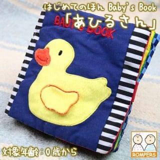 要出典 布絵本 はじめてのほん Baby's Book (あひるさん)