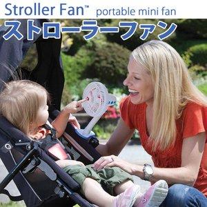 要出典 ベビーカー 暑さ対策 日本育児 ディオノ ストローラーファン