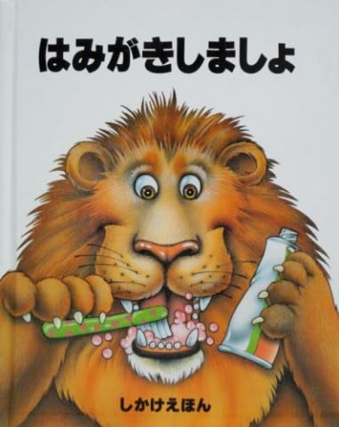 要出典 歯磨き 絵本 大日本絵画 はみがきしましょ