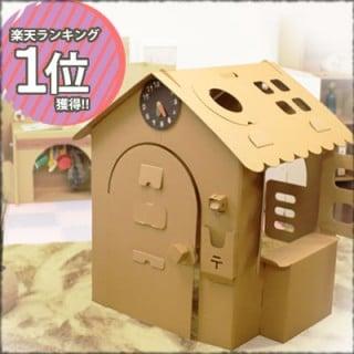 要出典 作るおもちゃ 組み立て式 ダンボールハウス