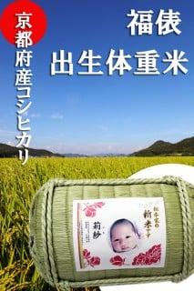 要出典 出産内祝い お米 出生体重米 福俵 27年産新米