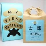 要出典 出産内祝い お米 赤ちゃんの体重 お米でギフト