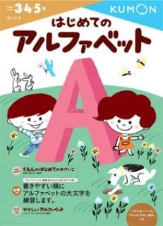 要出典 幼児ドリル おすすめ はじめてのアルファベット くもん出版編集部