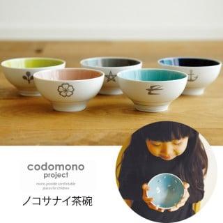 要出典 子供 茶碗 コドモノプロジェクト ノコサナイ茶碗