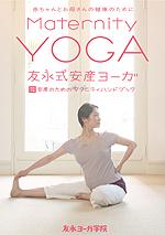 要出典 マタニティヨガ DVD  友永式安産ヨーガ Maternity Yoga 赤ちゃんとお母さんの健康のために 竹緒