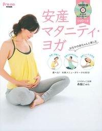 要出典 マタニティヨガ DVD DVDつき 安産マタニティ・ヨガ 主婦の友社