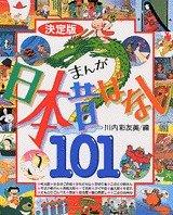 要出典昔話絵本要出典 昔話 絵本 決定版 まんが日本昔ばなし101 講談社