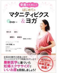 要出典 マタニティビクス DVD マタニティピラティス 安産のために!はじめてのマタニティビクス&ヨガ
