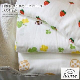 要出典 子供用 バスタオル 子供用バスタオル ヒオリエ 日本製 ガーゼバスタオル プチ柄