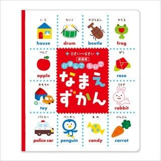 要出典 幼児 英語教材 おすすめ にほんご・えいご なまえずかん