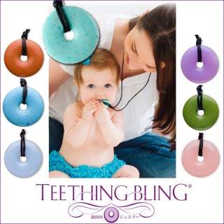 要出典 赤ちゃんの歯がため スマートマム おしゃれで美しい 歯固め ジュエリー