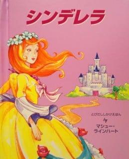 要出典 4歳 女の子 誕生日 プレゼント 大日本絵画 シンデレラ とびだししかけえほん