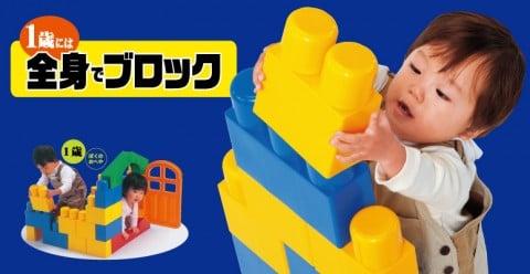 要出典 2歳 誕生日 男の子 ピープル 1歳には全身でブロック