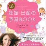 要出典 妊婦 必読 おすすめ 泣き 笑い 共感 マンガで読む 妊娠・出産の予習BOOK 大和書房