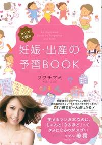 要出典 妊婦 本 マンガで読む 妊娠・出産の予習BOOK 大和書房