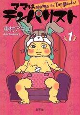 要出典 育児漫画 ママはテンパリスト 集英社