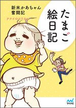 要出典 育児漫画 たまご絵日記 ~新米かあちゃん奮闘記~ マイナビ