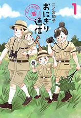 要出典 育児漫画 おにぎり通信 ~ダメママ日記~ 集英社