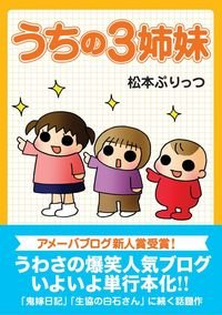 要出典 育児漫画 うちの3姉妹 主婦の友社