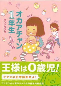 要出典 育児漫画 オカアチャン1年生~トリぺと2~ 主婦と生活社