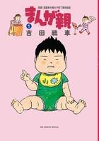 要出典 育児漫画 まんが親 小学館