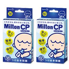 要出典 哺乳瓶 ミルトン Milton CP チャイルドプルーフ