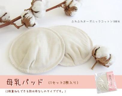 要出典 母乳パッド スウィートマミー 母乳パッド ふわふわオーガニックコットン100%
