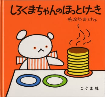 要出典 2歳 3歳 絵本 しろくまちゃんのほっとけーき こぐま社