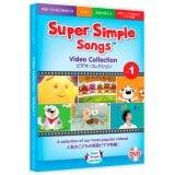 要出典 幼児 英語 dvd スーパー シンプル ソングス DVD 1