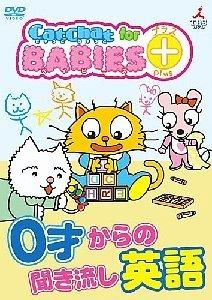 要出典 幼児 英語 dvd CatChat for BABIES 0歳からの聞き流し英語