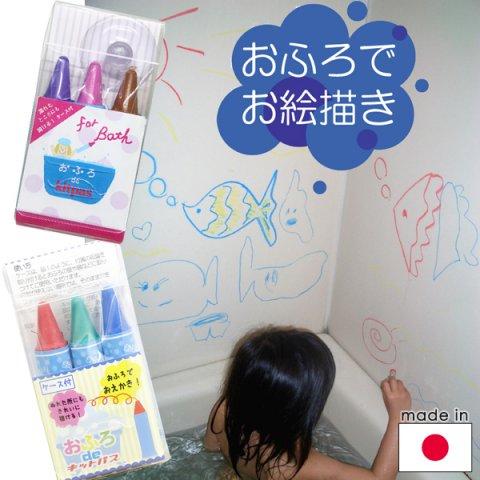 要出典 お風呂 おもちゃ 日本理化学 おふろdeキットパス