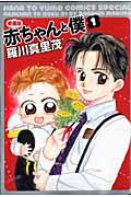 育児漫画 赤ちゃんと僕 白泉社