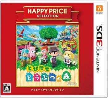 要出典 5歳 女の子 誕生日プレゼント 任天堂 3DS ハッピープライスセレクション とびだせ どうぶつの森