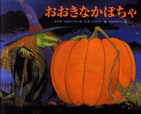 要出典 おおきなかぼちゃ