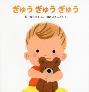 要出典  0歳 1歳 赤ちゃん 絵本 ぎゅうぎゅうぎゅう 講談社