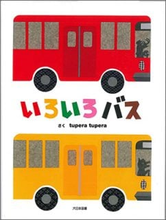 要出典  0歳 1歳 赤ちゃん 絵本 いろいろバス 大日本図書