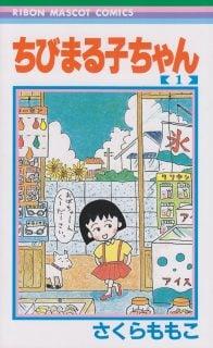 要出典 ちびまる子ちゃん 本 漫画 ちびまる子ちゃん 全16巻 集英社 りぼんマスコットコミックス
